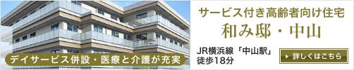 サービス付き高齢者向け住宅|和み邸・横浜