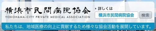 横浜市民間病院協会